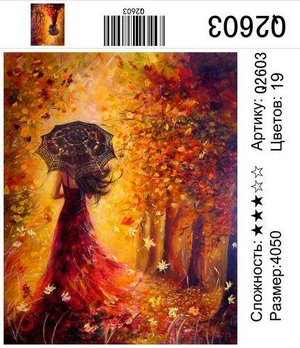 Картина по номерам Девушка в осеннем лесу: цены в ...